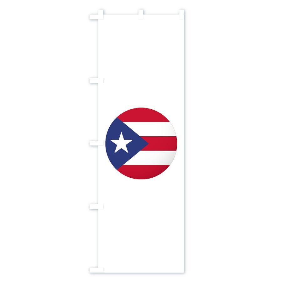 のぼり旗 プエルトリコ自治連邦区国旗|goods-pro|04