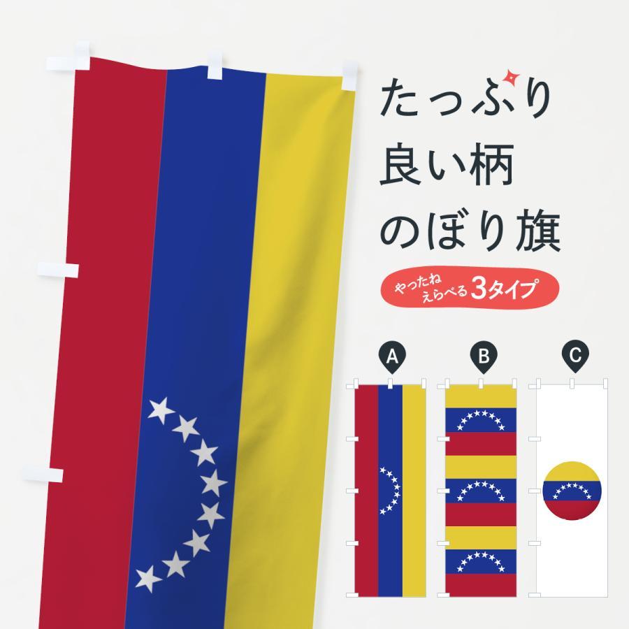 のぼり旗 ベネズエラ・ボリバル共和国国旗|goods-pro