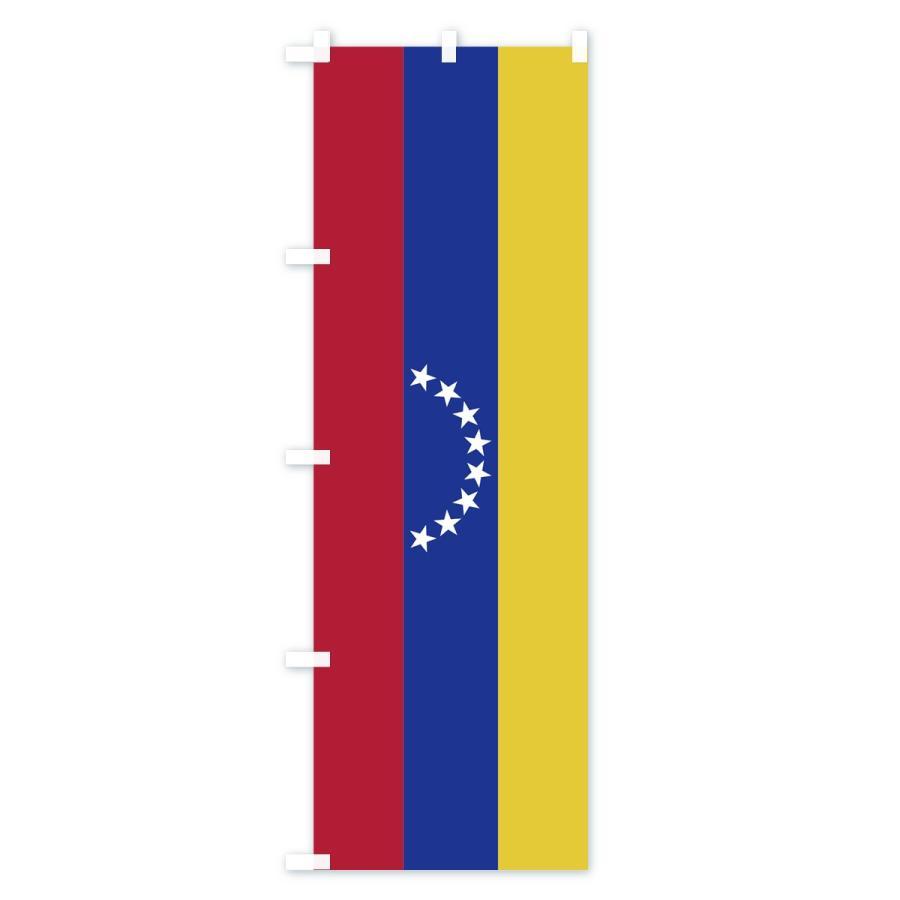 のぼり旗 ベネズエラ・ボリバル共和国国旗|goods-pro|02