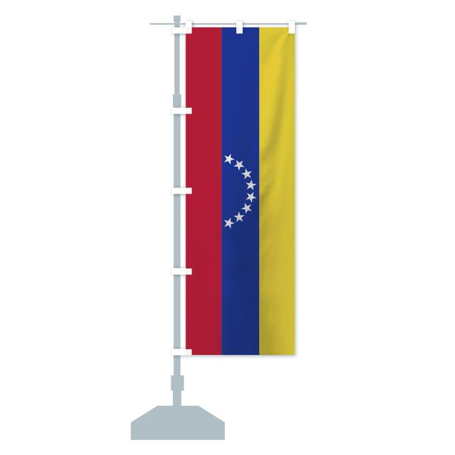 のぼり旗 ベネズエラ・ボリバル共和国国旗|goods-pro|13