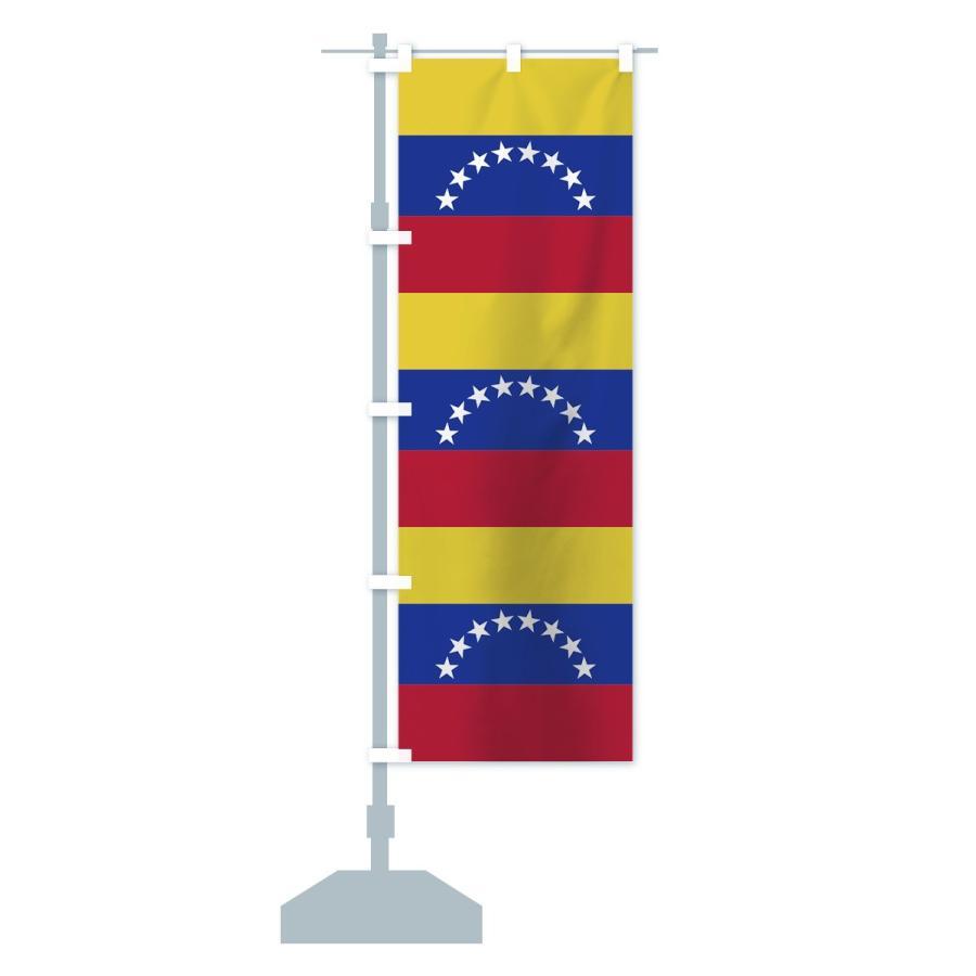 のぼり旗 ベネズエラ・ボリバル共和国国旗|goods-pro|14