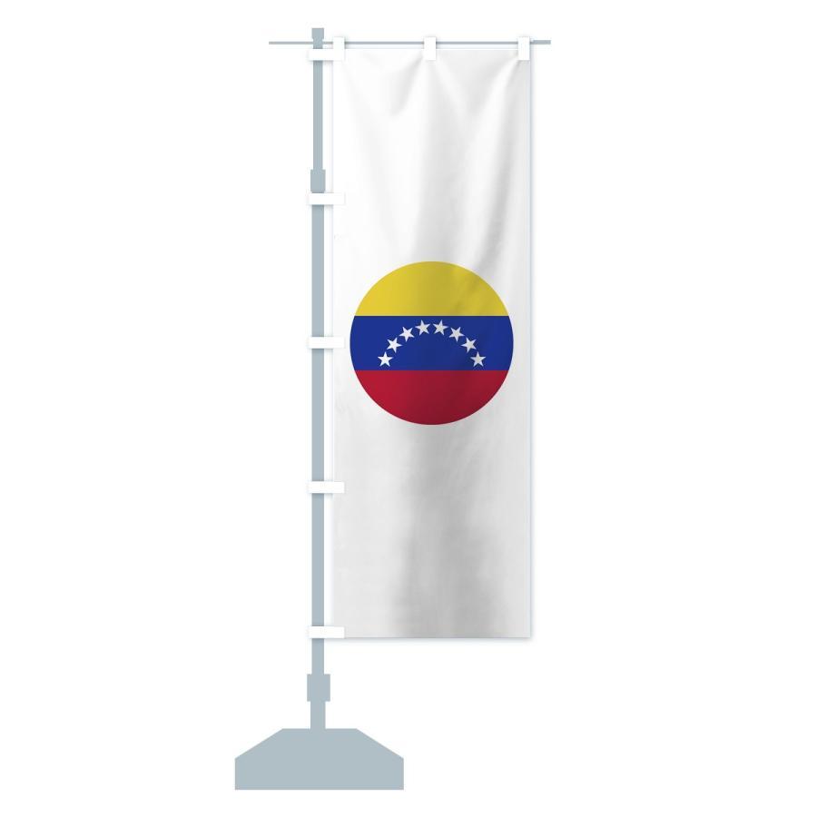 のぼり旗 ベネズエラ・ボリバル共和国国旗|goods-pro|15