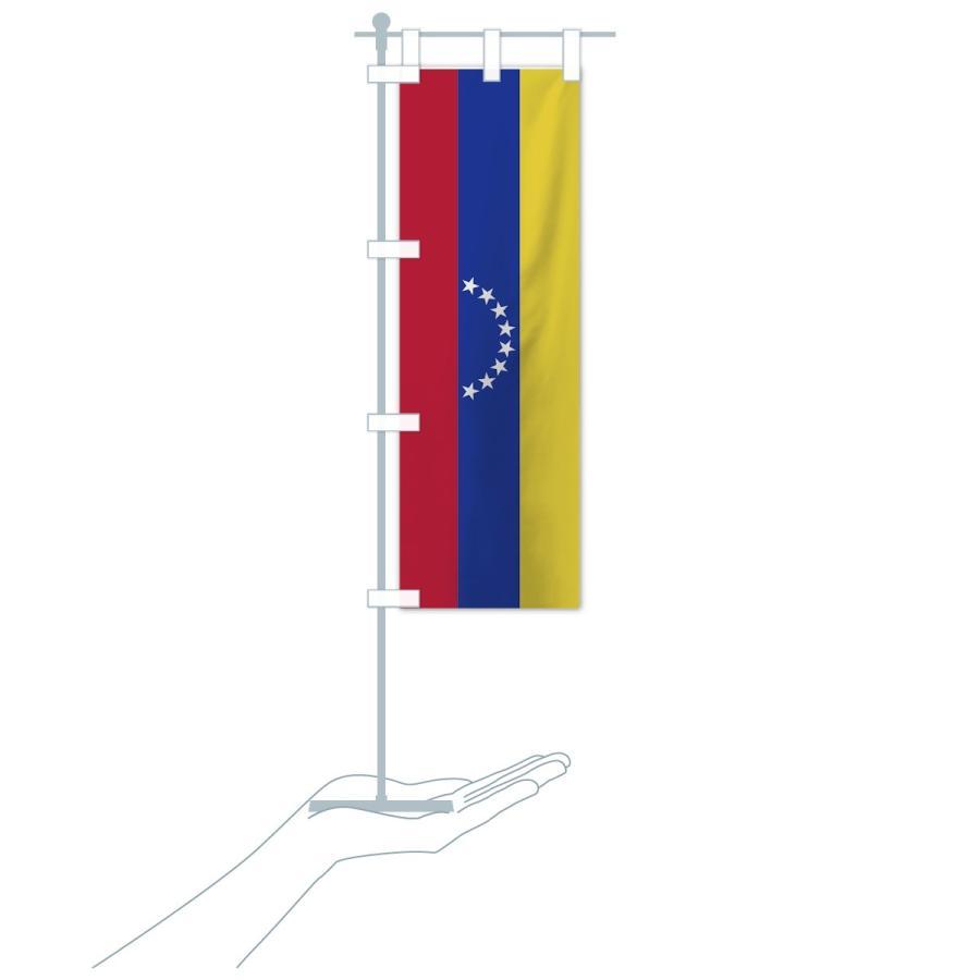 のぼり旗 ベネズエラ・ボリバル共和国国旗|goods-pro|16