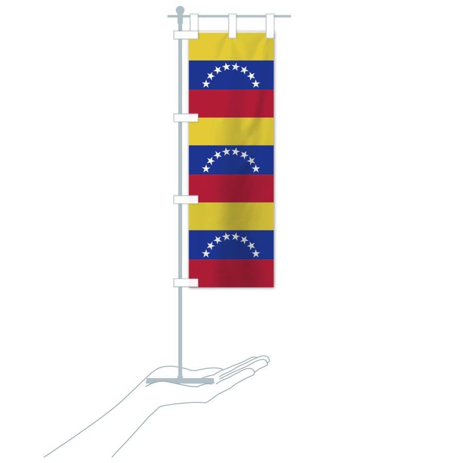 のぼり旗 ベネズエラ・ボリバル共和国国旗|goods-pro|17
