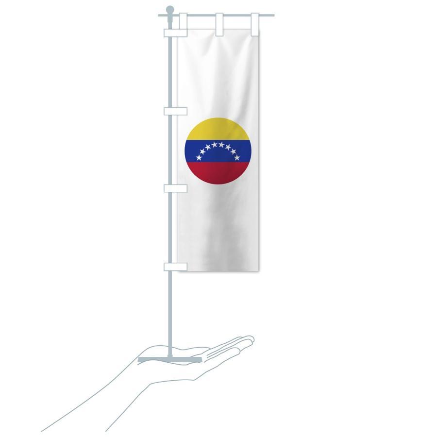 のぼり旗 ベネズエラ・ボリバル共和国国旗|goods-pro|20