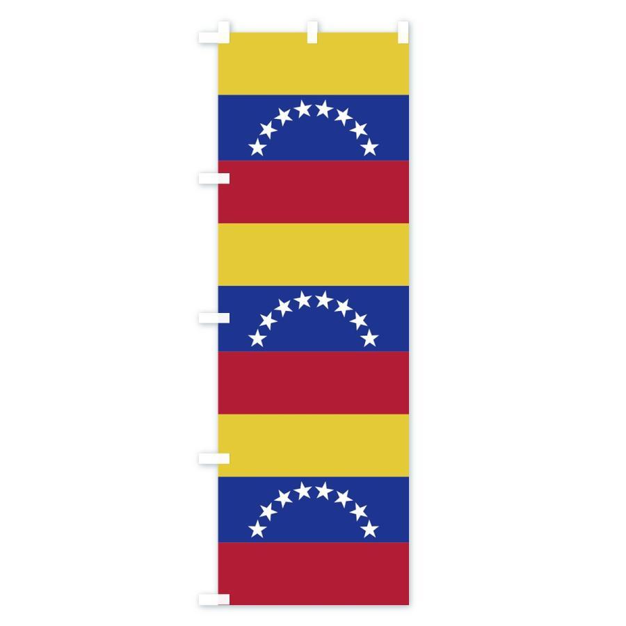 のぼり旗 ベネズエラ・ボリバル共和国国旗|goods-pro|03