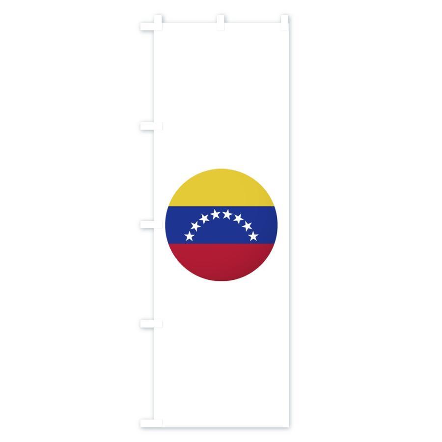 のぼり旗 ベネズエラ・ボリバル共和国国旗|goods-pro|04