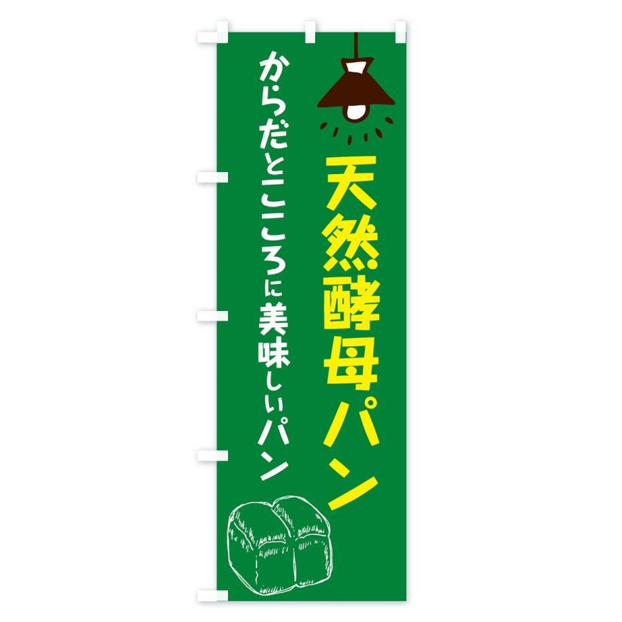 のぼり旗 天然酵母パン|goods-pro|02