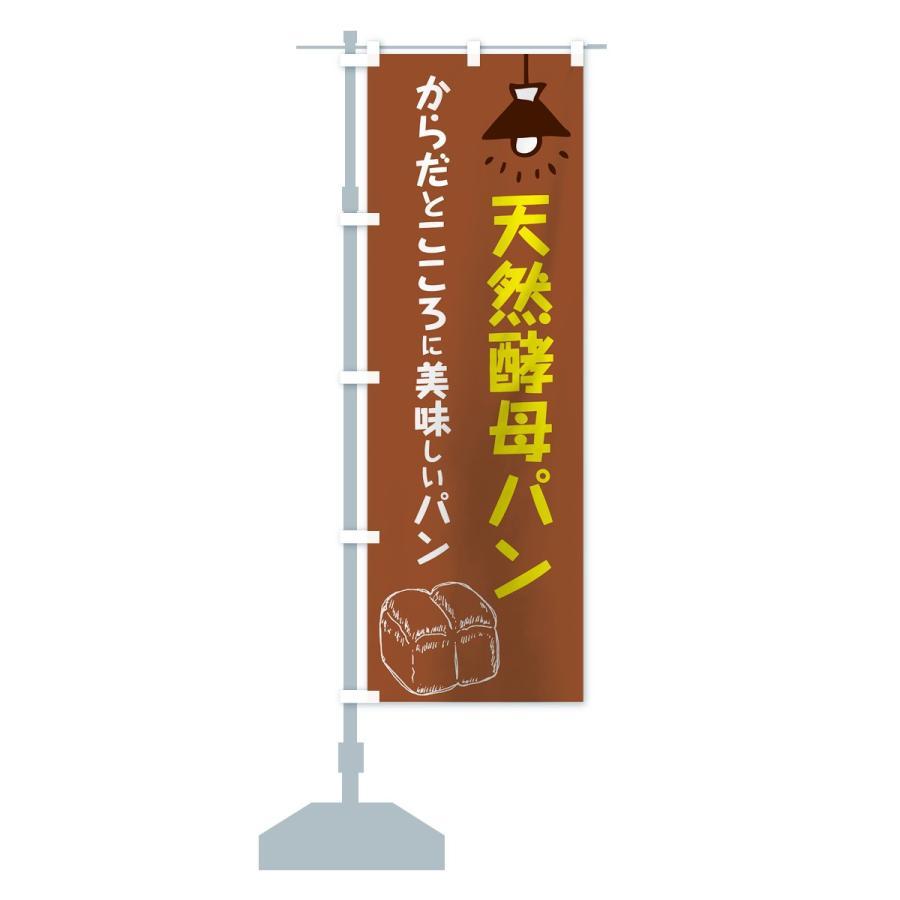 のぼり旗 天然酵母パン|goods-pro|14