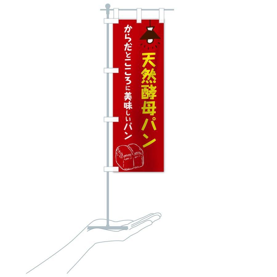 のぼり旗 天然酵母パン|goods-pro|20