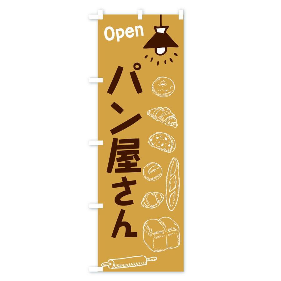 のぼり旗 パン屋さん|goods-pro|02