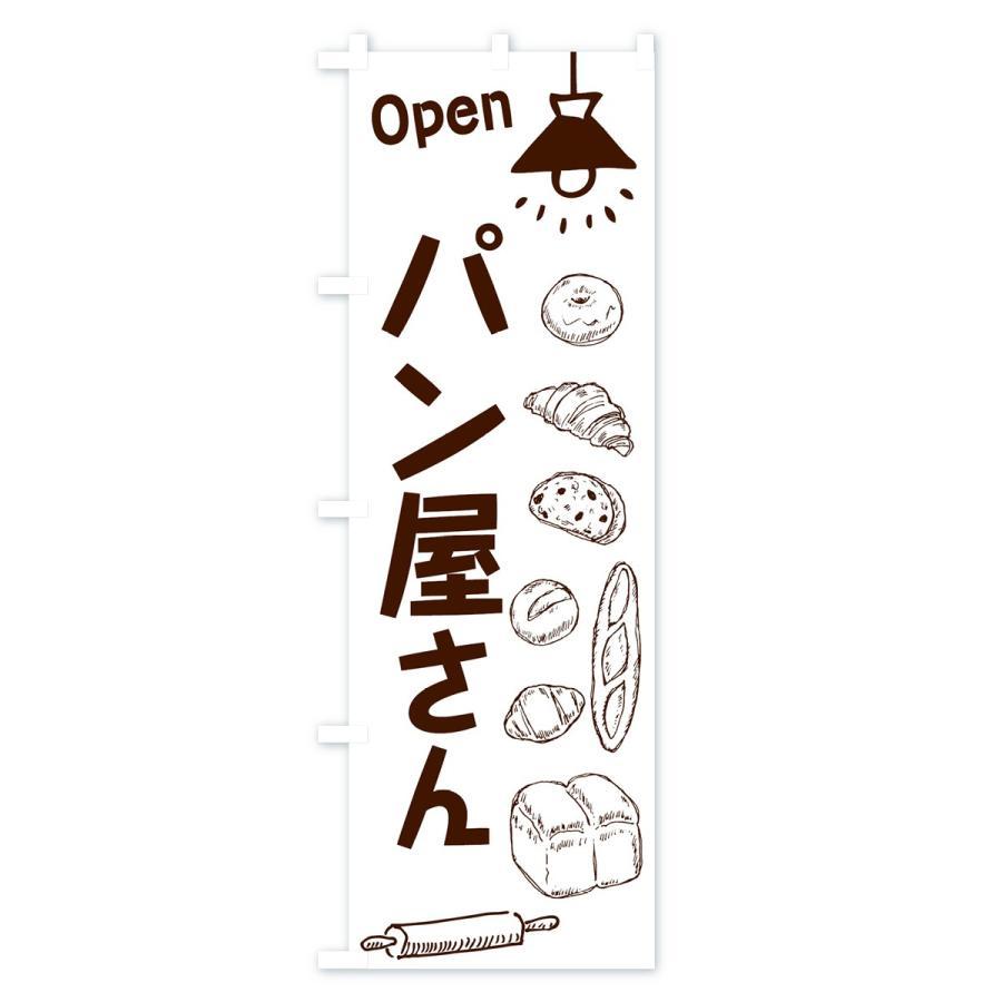 のぼり旗 パン屋さん|goods-pro|03