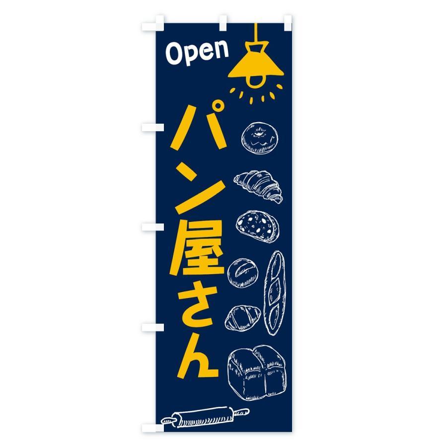 のぼり旗 パン屋さん|goods-pro|04