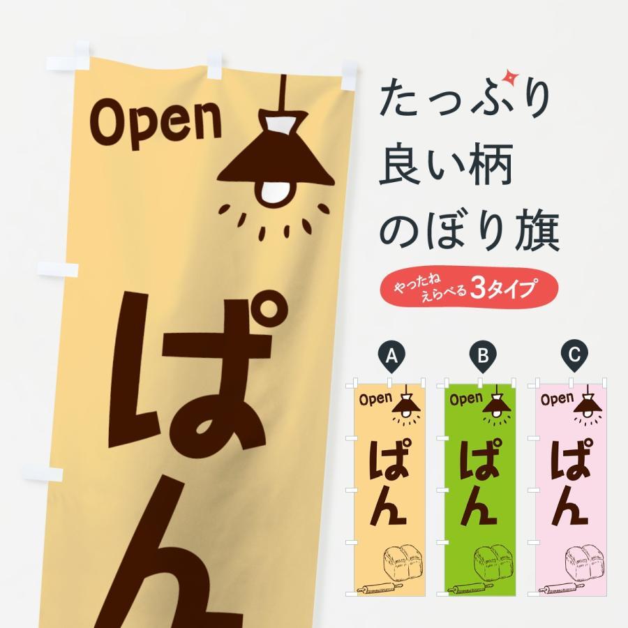 のぼり旗 ぱんOpen|goods-pro