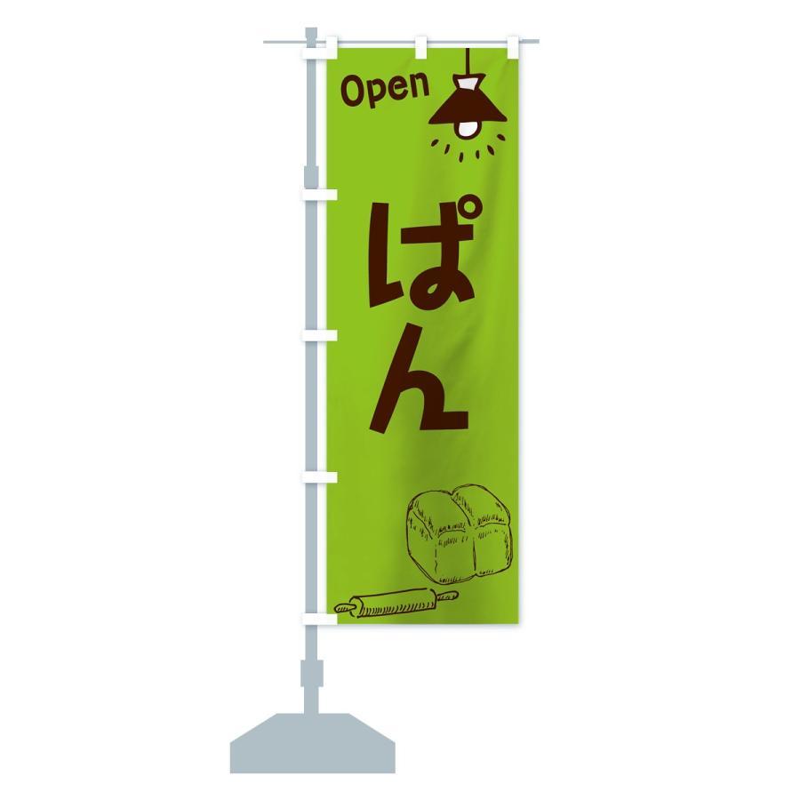 のぼり旗 ぱんOpen|goods-pro|14
