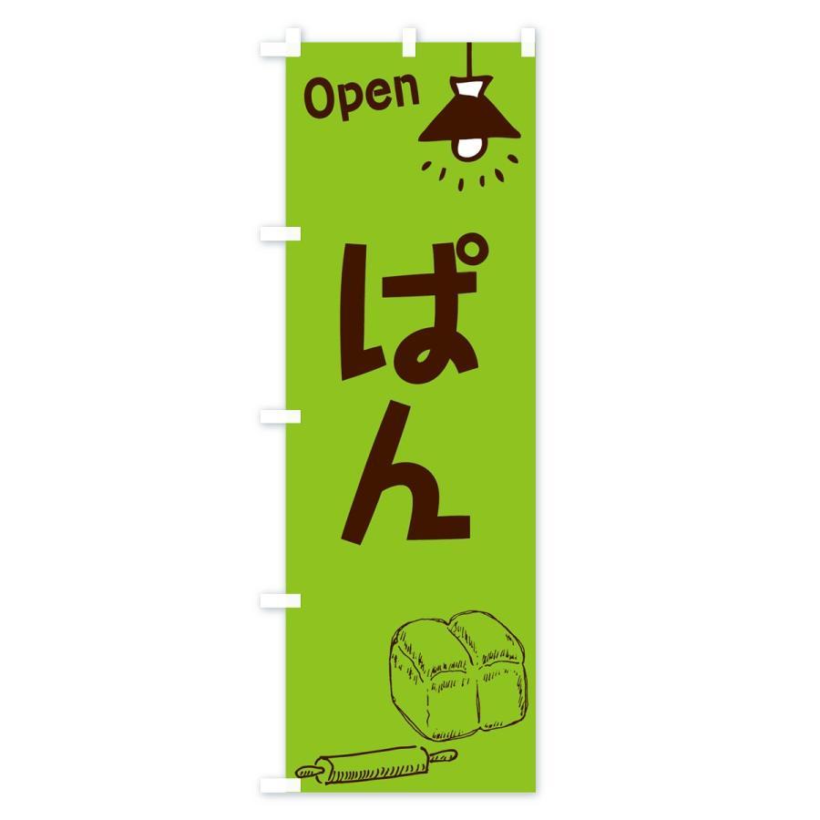 のぼり旗 ぱんOpen|goods-pro|03
