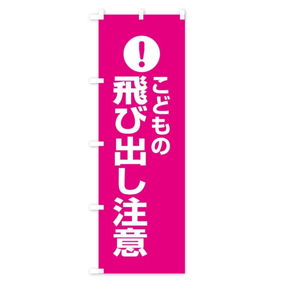 のぼり旗 こどもの飛び出し注意 goods-pro 02