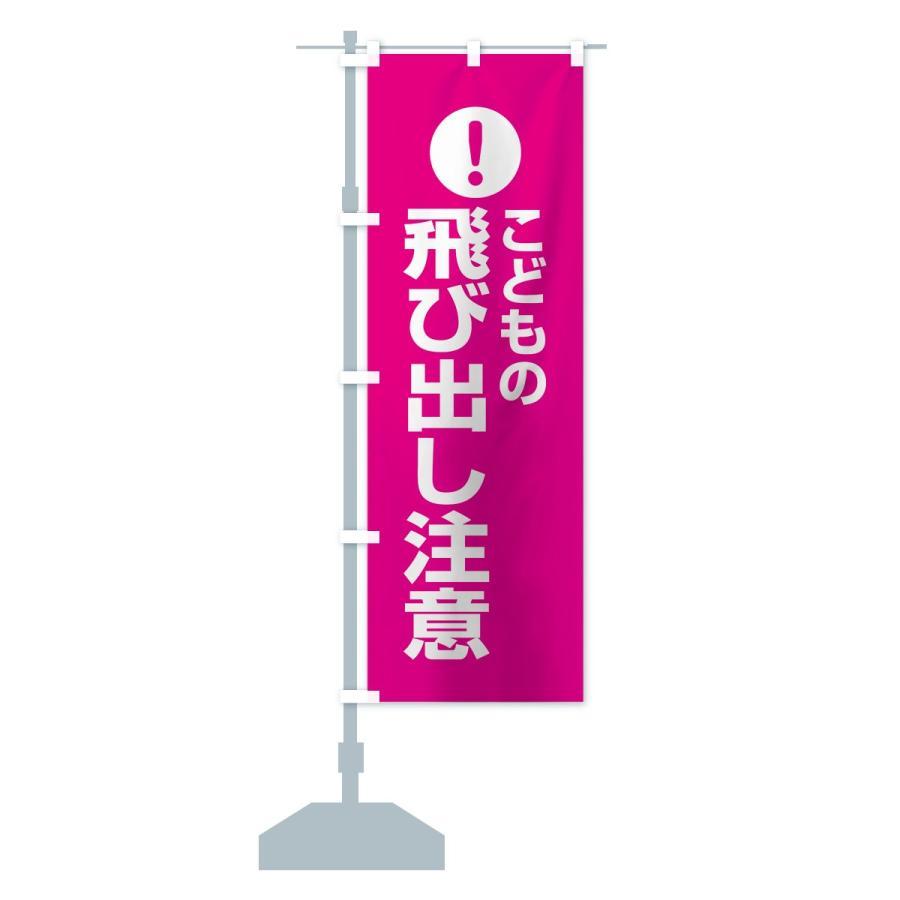 のぼり旗 こどもの飛び出し注意 goods-pro 13