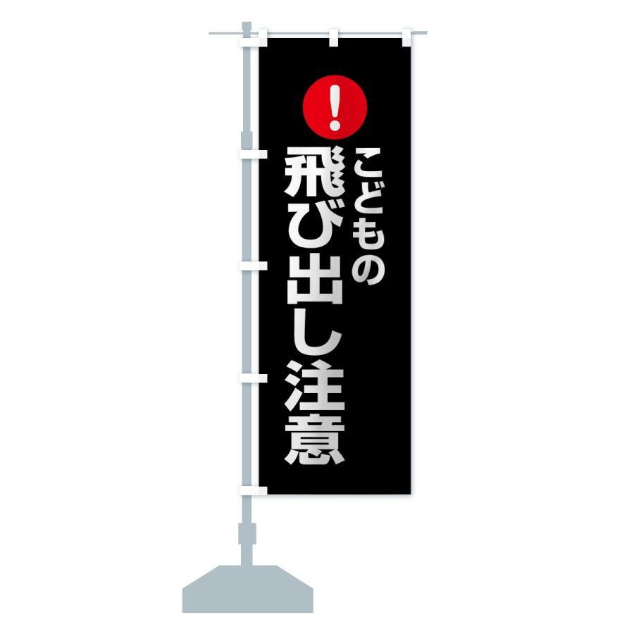 のぼり旗 こどもの飛び出し注意|goods-pro|14