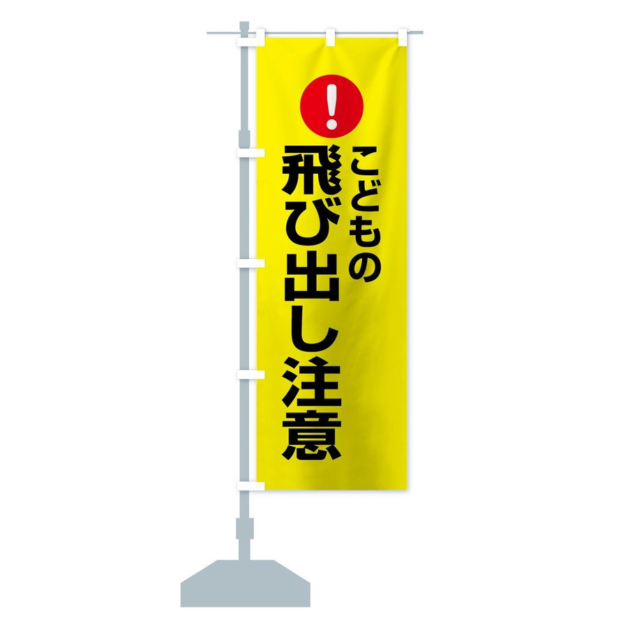 のぼり旗 こどもの飛び出し注意 goods-pro 15
