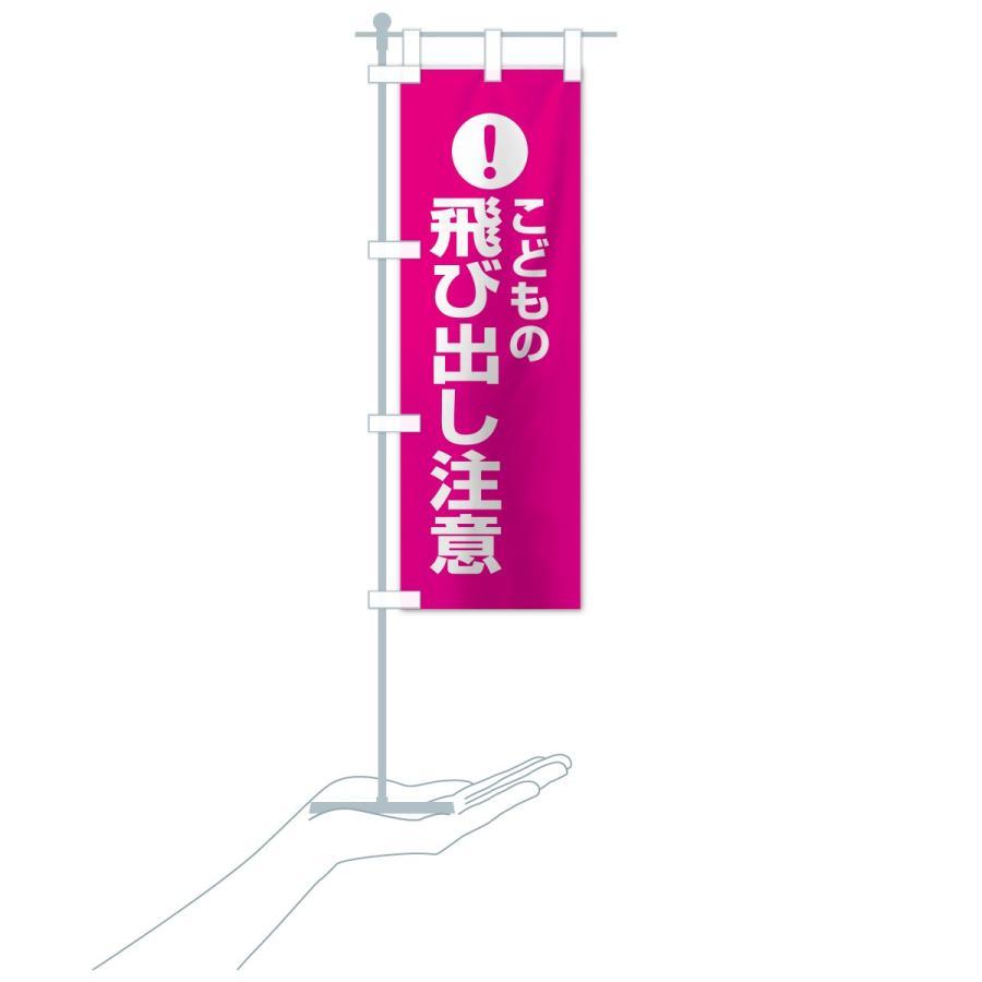 のぼり旗 こどもの飛び出し注意|goods-pro|16