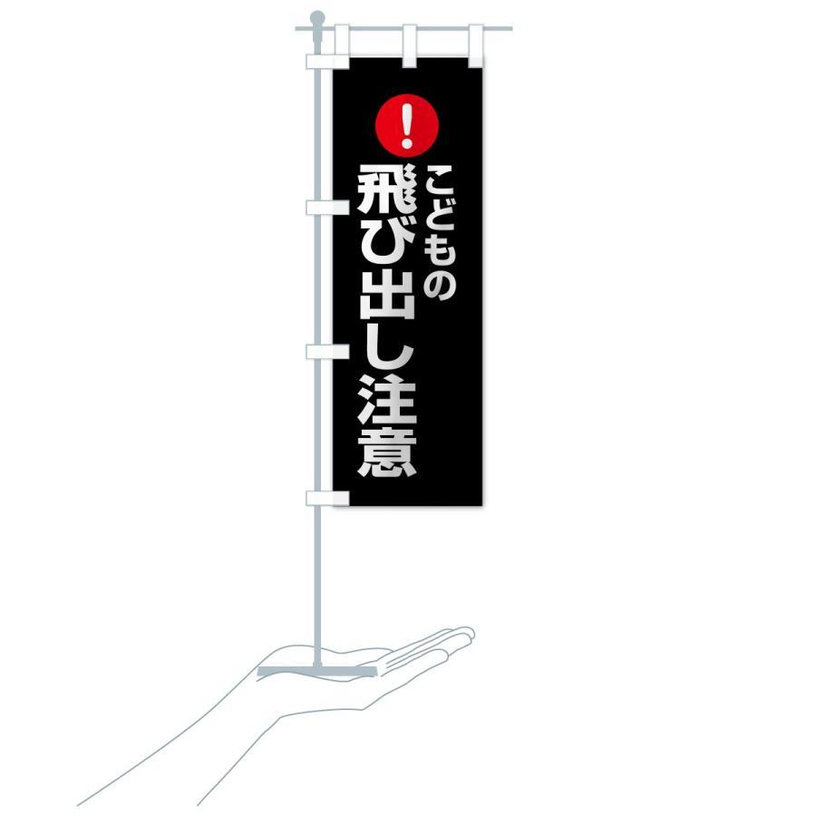 のぼり旗 こどもの飛び出し注意|goods-pro|19