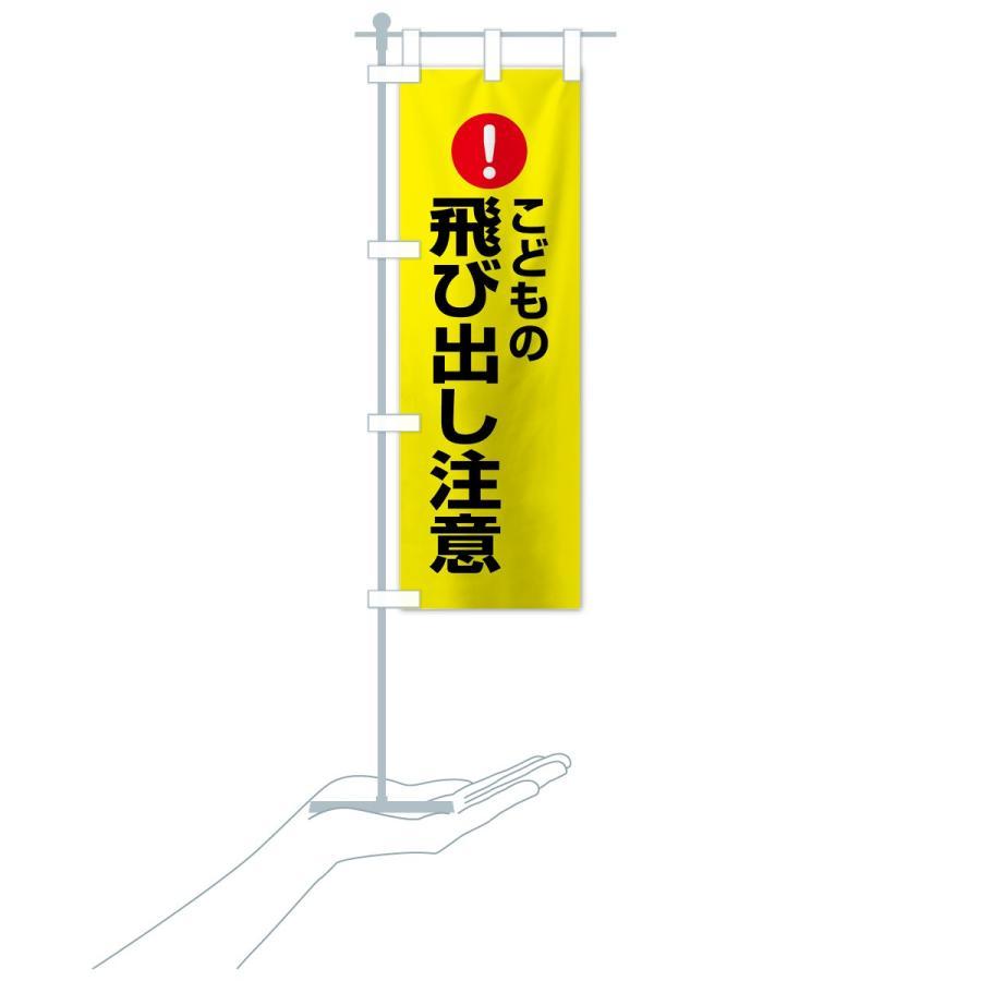 のぼり旗 こどもの飛び出し注意 goods-pro 20