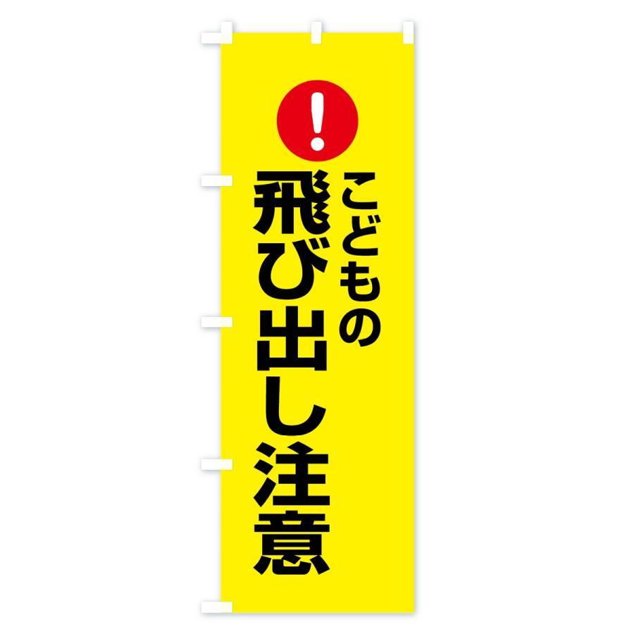 のぼり旗 こどもの飛び出し注意 goods-pro 04