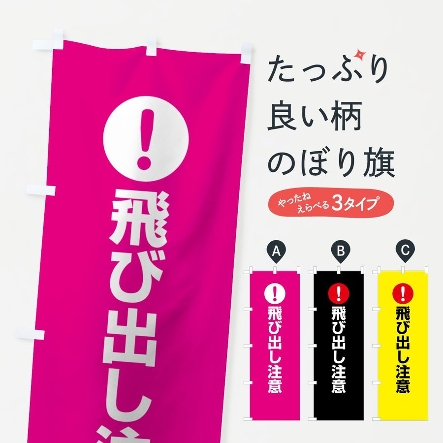 のぼり旗 飛び出し注意 goods-pro