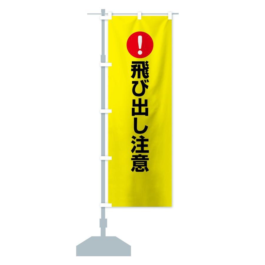 のぼり旗 飛び出し注意 goods-pro 15
