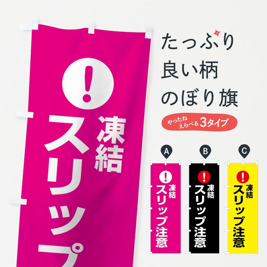 のぼり旗 凍結スリップ注意 goods-pro