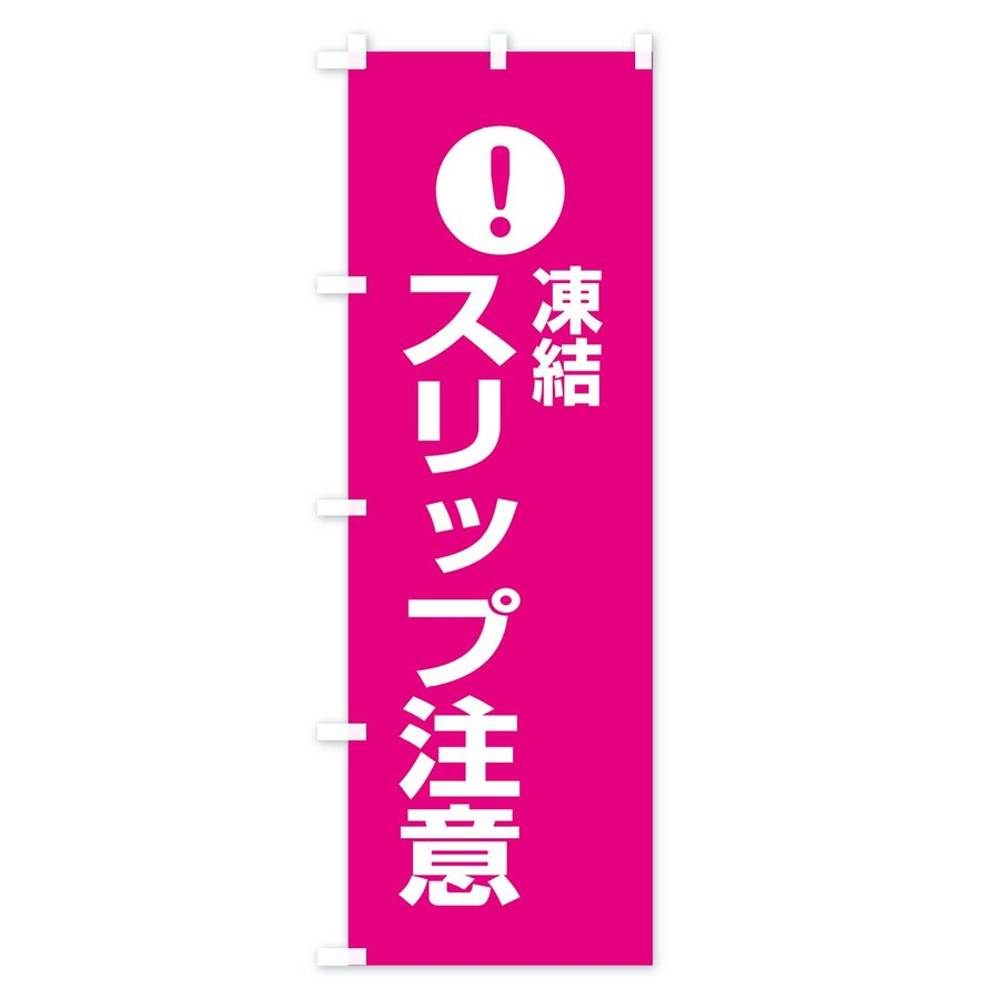 のぼり旗 凍結スリップ注意 goods-pro 02