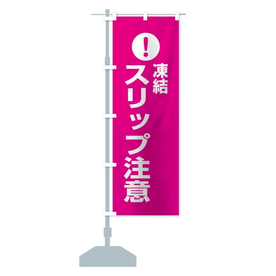 のぼり旗 凍結スリップ注意 goods-pro 13