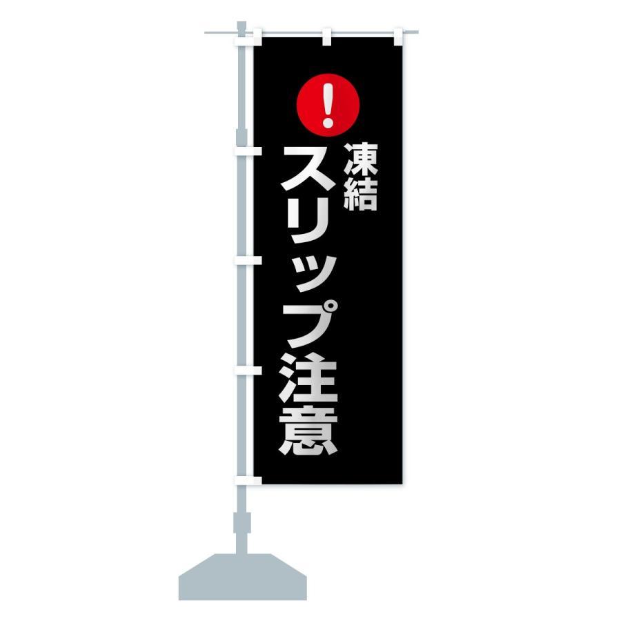 のぼり旗 凍結スリップ注意 goods-pro 14