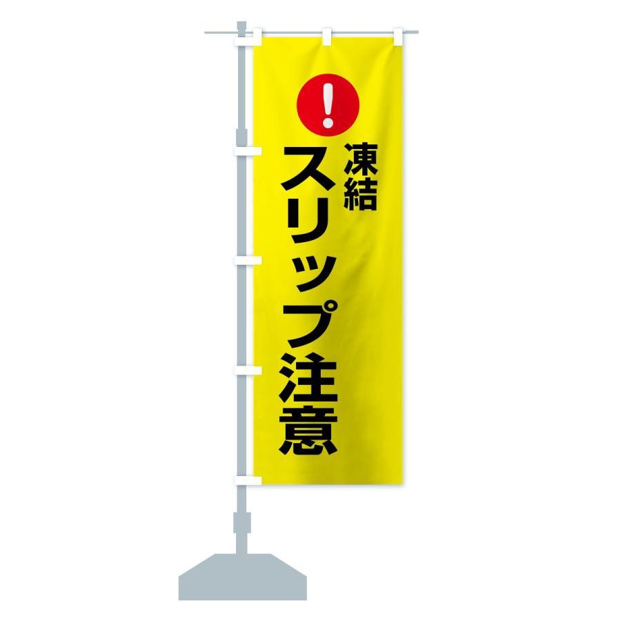 のぼり旗 凍結スリップ注意 goods-pro 15