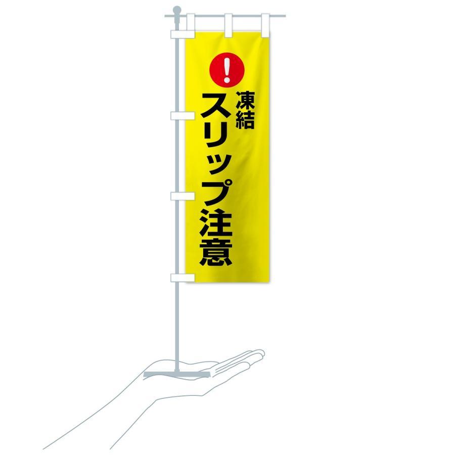 のぼり旗 凍結スリップ注意 goods-pro 20