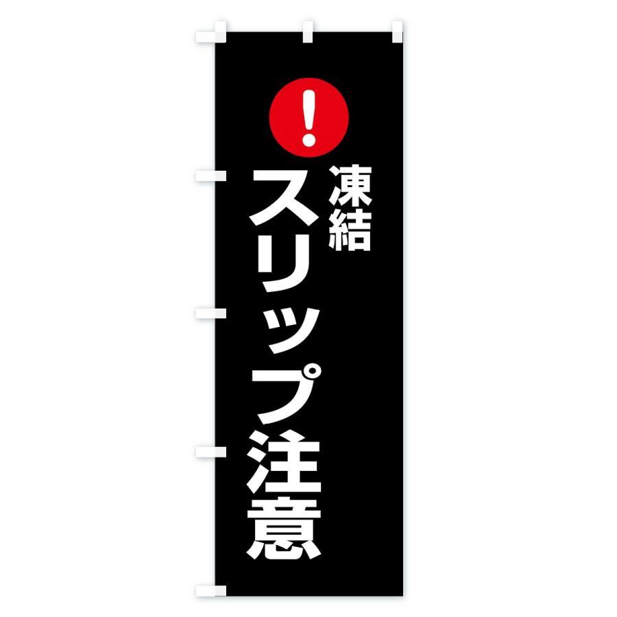 のぼり旗 凍結スリップ注意 goods-pro 03