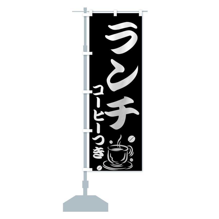のぼり旗 ランチコーヒーつき|goods-pro|13