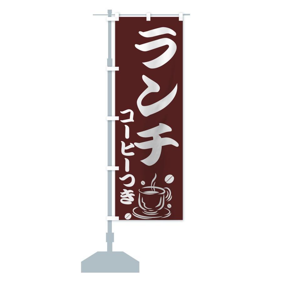 のぼり旗 ランチコーヒーつき|goods-pro|14