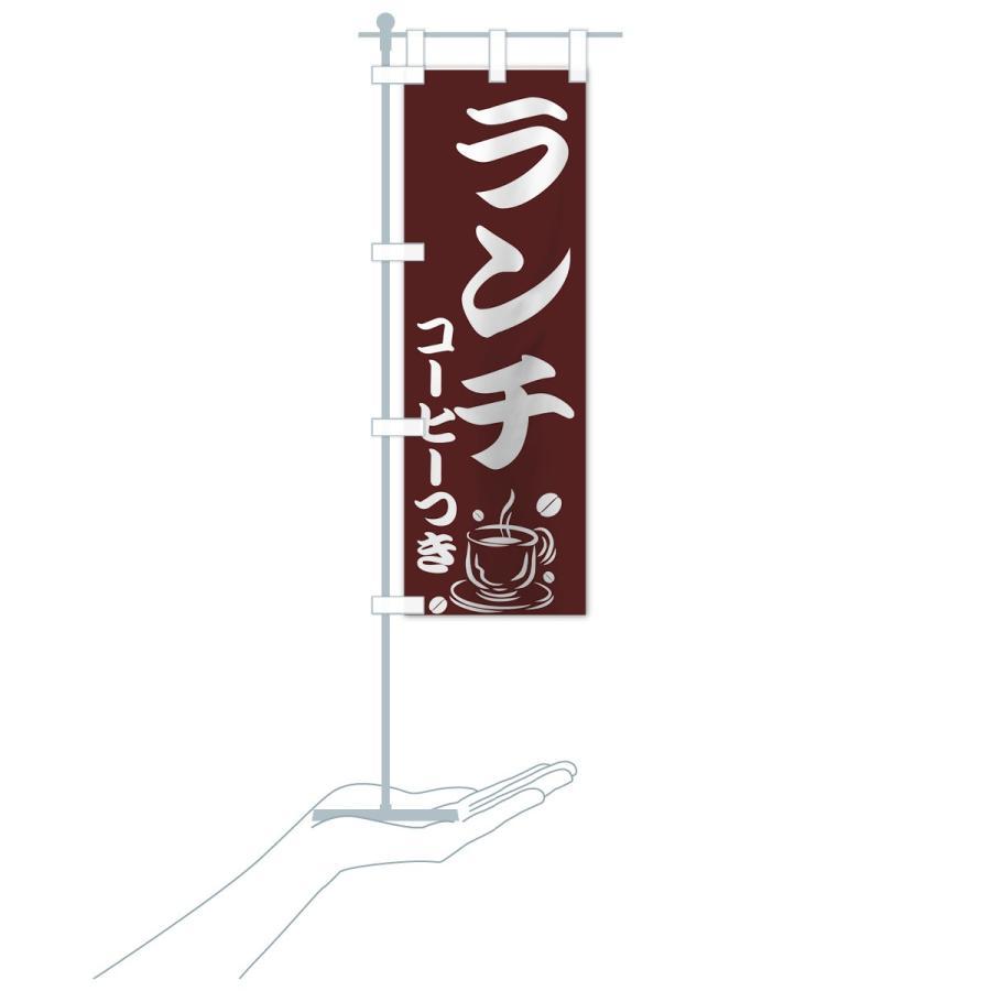 のぼり旗 ランチコーヒーつき|goods-pro|17