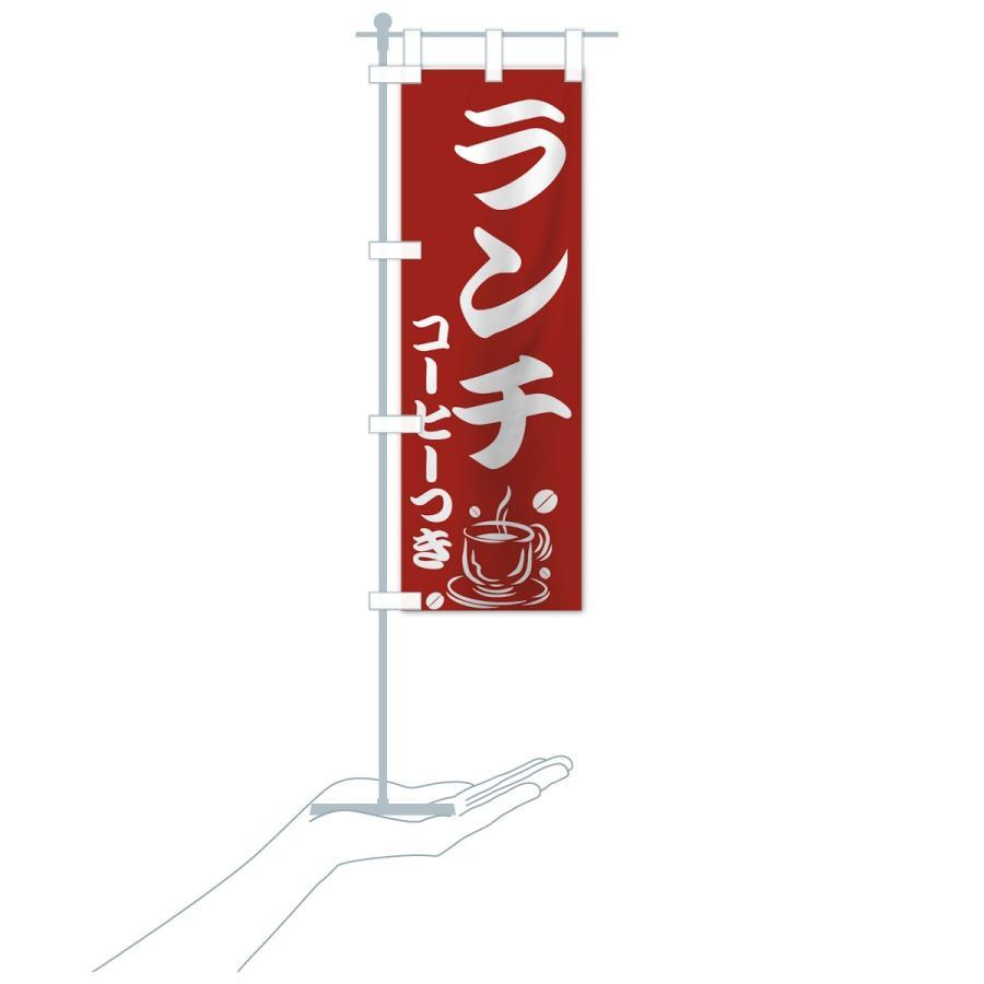 のぼり旗 ランチコーヒーつき|goods-pro|20