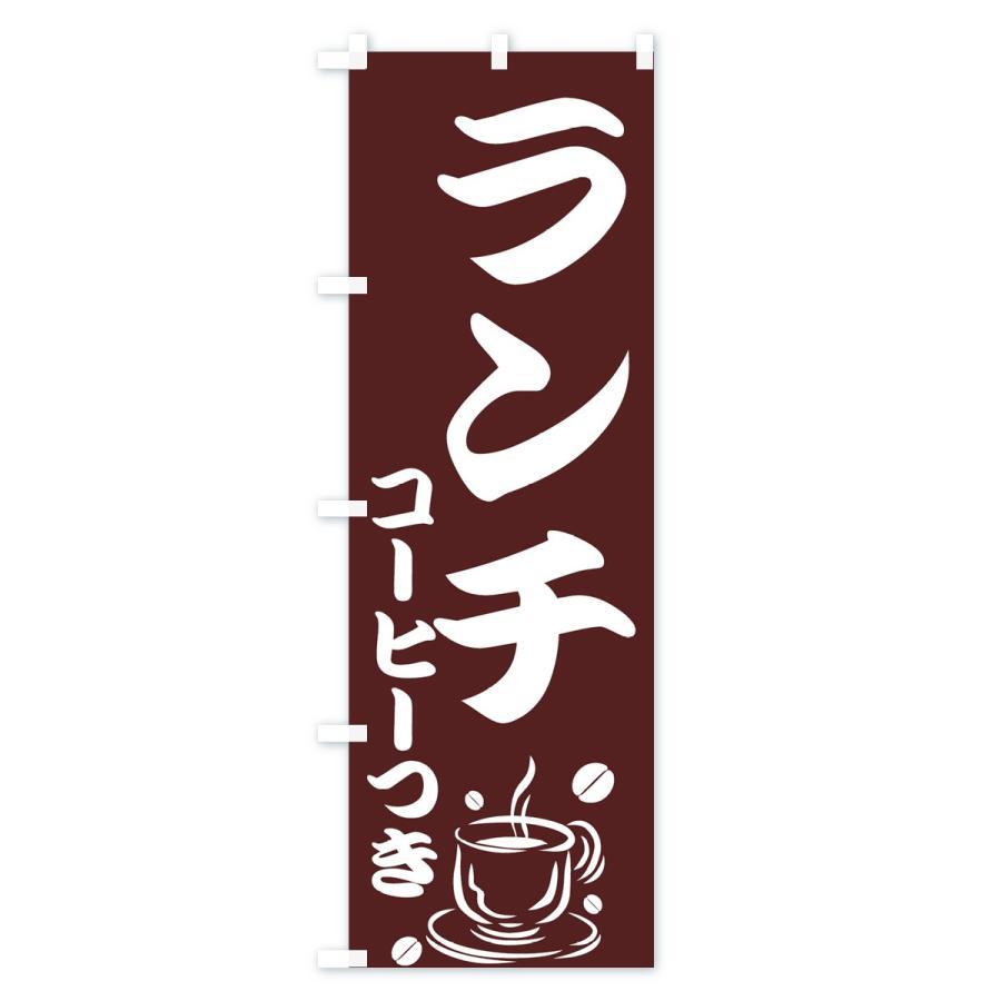 のぼり旗 ランチコーヒーつき|goods-pro|03