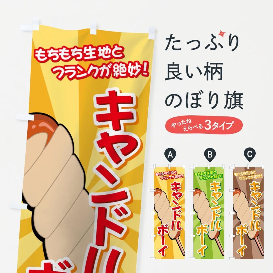 のぼり旗 キャンドルボーイ|goods-pro