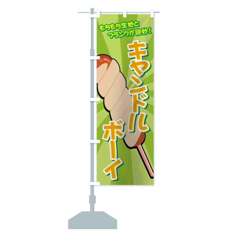 のぼり旗 キャンドルボーイ|goods-pro|16