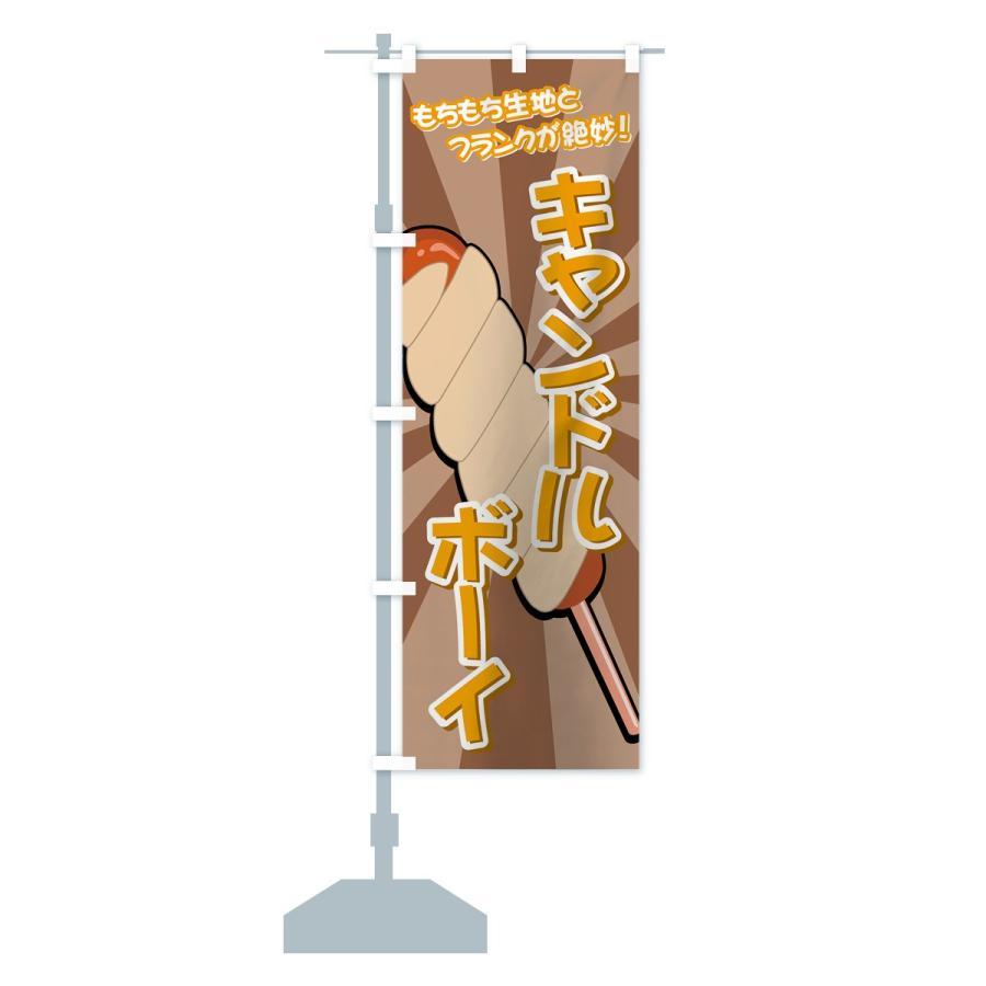 のぼり旗 キャンドルボーイ|goods-pro|17