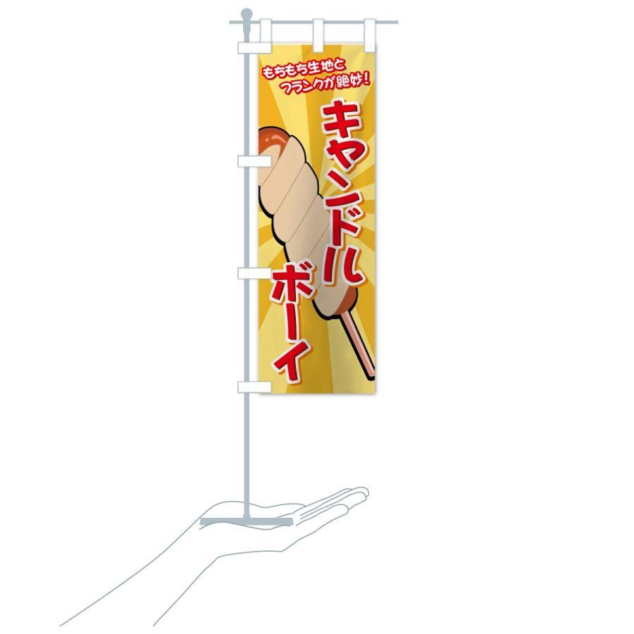 のぼり旗 キャンドルボーイ|goods-pro|18