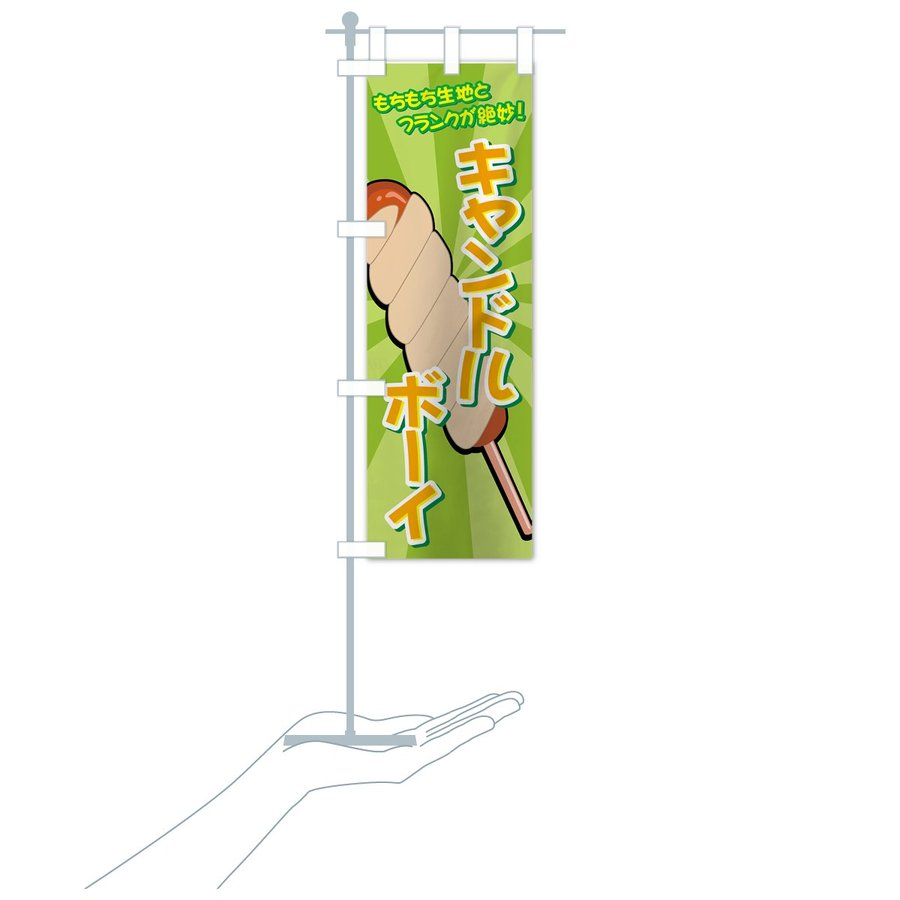 のぼり旗 キャンドルボーイ|goods-pro|19