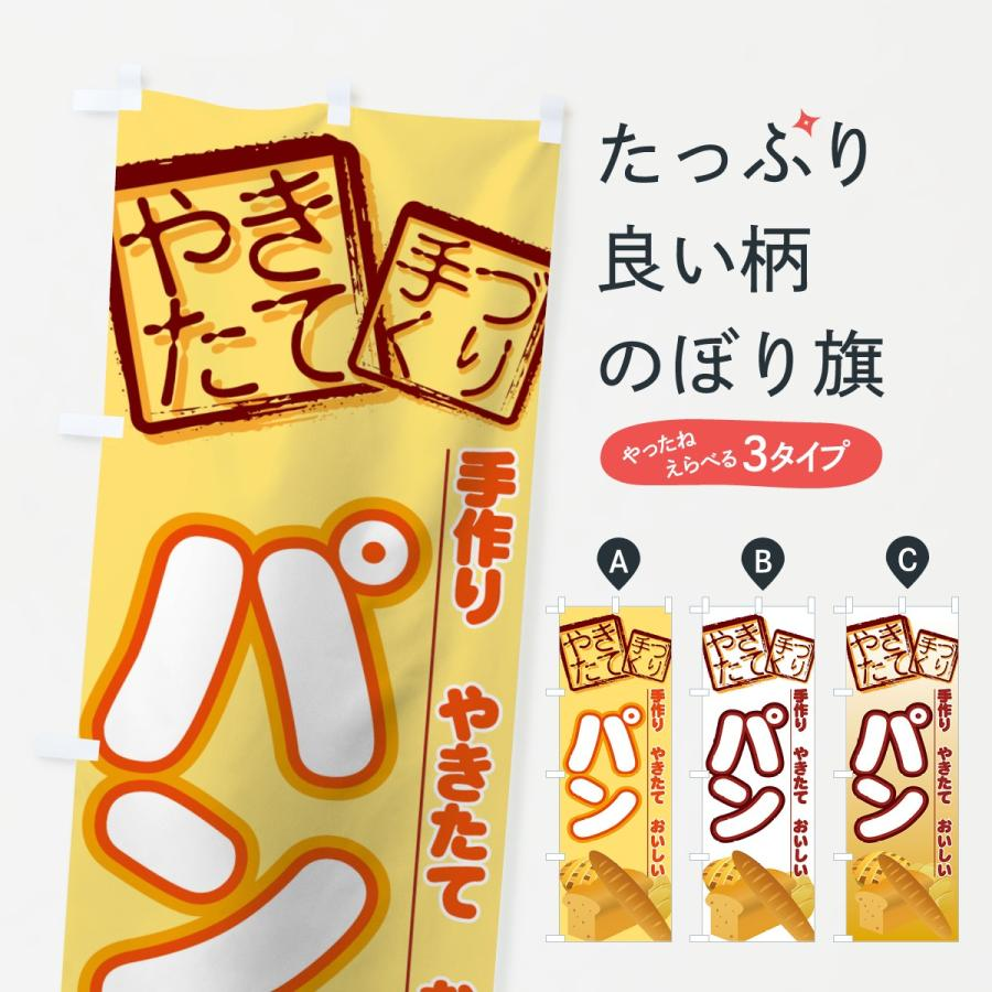 のぼり旗 パン|goods-pro