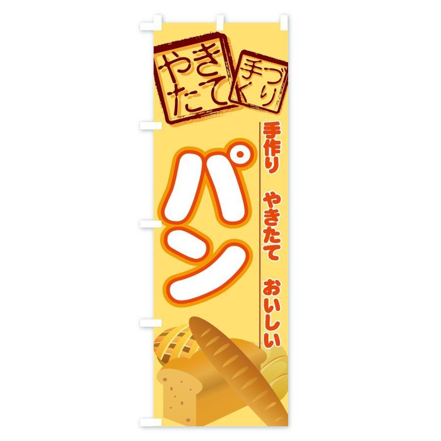のぼり旗 パン|goods-pro|02