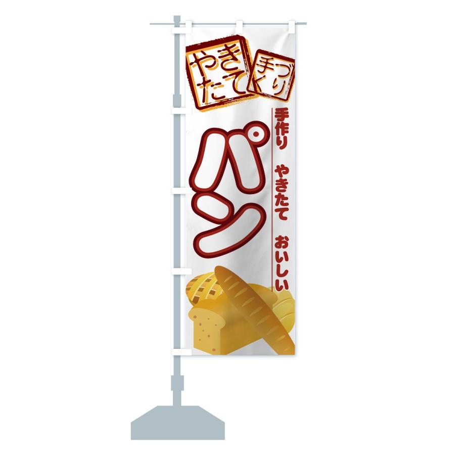 のぼり旗 パン|goods-pro|14